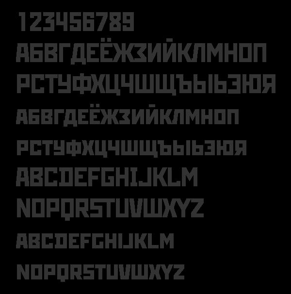 undertale шрифт русский скачать