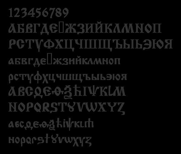 Izhitsa | xfont. Ru шрифты, скачать шрифт бесплатно.